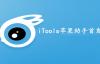 iTools应用换量销售联系人名单