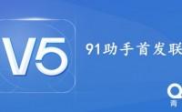 91助手IOS应用首发商务销售换量联系人名单