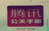 腾讯内部公关手册曝光—-史上最实用公关攻略!