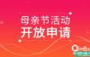 魅族市场:5月母亲节专题活动开放申请