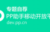 安卓市场:PP助手5月份专题招募!火速抢~