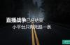紫辉创投郑刚:直播战争已经结束,小平台只有死路一条!