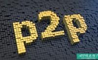 P2P网贷监管细则正式发布!14项禁令12个月缓冲期!