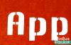 APP运营干货:一个好的APP该怎样留住用户!
