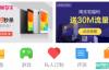 小米应用商店:10月周末福利活动征集!