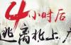 """第2次""""逃离北上广"""",新世相的勇气、挑战与困局"""