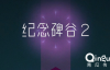 《纪念碑谷2》霸占苹果13个推荐位!神作的续作还能封神吗?
