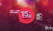2017ChinaJoy展馆日程表和酒会攻略指南!