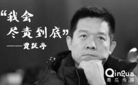 吴晓波:回来吧,贾跃亭