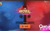 网易游戏《代号MOBA》今日首爆,这是要和腾讯大干一场的节奏!