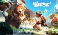 """一款山寨游戏做到了3500万MAU,《迷你世界》征服了""""单纯""""的三四线用户?"""