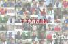 十九大公益宣传片:千万条路,中国共产党与你一路同行