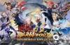 1月5日即将上线iOS,《决战!平安京》在MOBA市场还有什么优势吗?