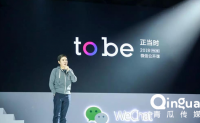 张小龙演讲全文,2018微信全新计划