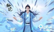 鹿晗代言,《择天记》本周三不删档;网易《代号Hunt》iOS封测