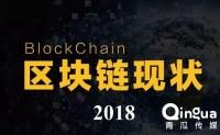 2018全球最权威的区块链行业报告!