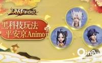 """《决战!平安京》推出了Animoji黑科技玩法,式神""""表情包""""将引爆社交圈?"""