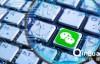 「微信互联网」的增长黑客:社群+小程序裂变