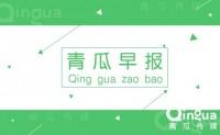 青瓜早报:王健林和马化腾合作新公司落地,注册资本46亿元;土耳其旅游热度一周内涨幅超30%……
