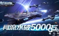 国产SLG手游再现劲敌,《银河战舰》上线月流水即突破5000万!