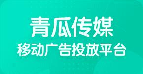 青瓜广告投放